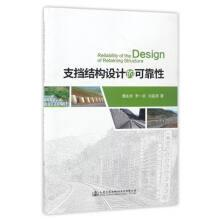 Reliability of retaining structure design(Chinese Edition): WEI YONG XING