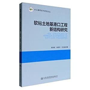 Research on hydraulic construction technology papers: New: ZHANG HUA QING