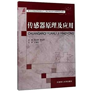 Principle and application of sensors the textbook of curriculum Planning for electrical engineering...