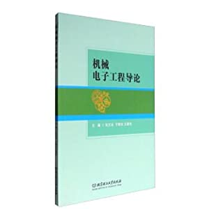 Introduction to mechanical and electronic engineering(Chinese Edition): ZHANG WEN JIE