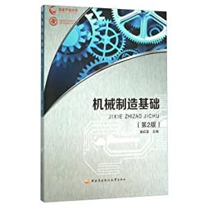 Fundamentals of Mechanical Manufacturing (2nd edition)(Chinese Edition): CUI HONG WEN