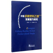 Development potential of non-grain fuel ethanol in China(Chinese Edition): FU JING YING . JIANG ...