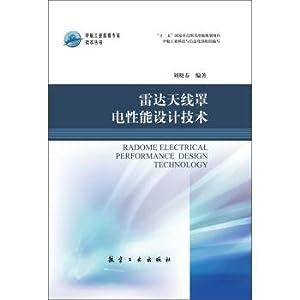 Design technology of radar radome electrical performance(Chinese: LIU XIAO CHUN