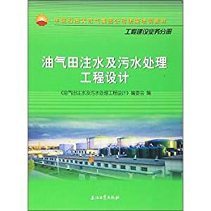 Engineering design of water injection and sewage treatment in oil and gas fields(Chinese Edition): ...