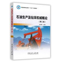 Introduction to petroleum production and drilling and: SUN QING QUN