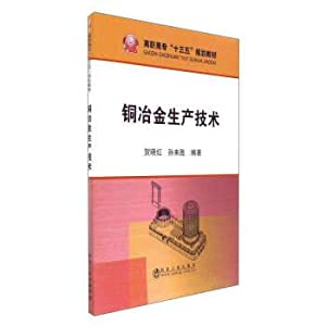 The Thirteen-Five programming textbook of copper Metallurgy production technology(Chinese Edition):...