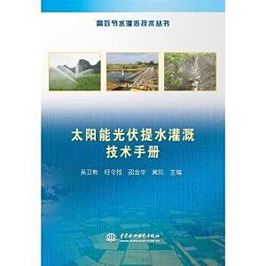 High-efficient water-saving Irrigation Technology Handbook of solar: WU WEI XIONG