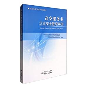 Safety Management Handbook for high-altitude service enterprises(Chinese: ZHONG GUO ZHI