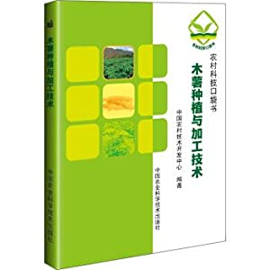 Cassava planting and processing technology(Chinese Edition): ZHONG GUO NONG CUN JI SHU KAI FA ZHONG...