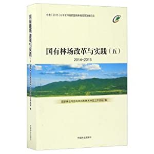 Reform and practice of state-owned forest Farm: GUO JIA LIN