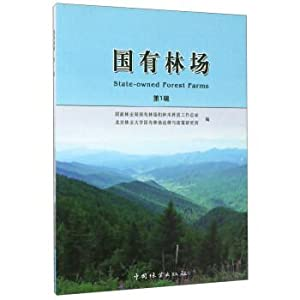 State-owned Forest Farm (1th series)(Chinese Edition): GUO JIA LIN