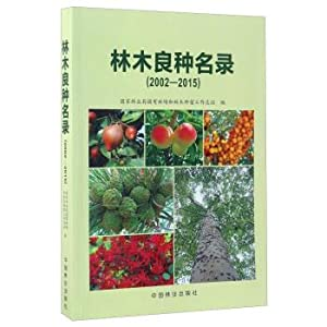 Directory of tree species (2002-2015)(Chinese Edition): GUO JIA LIN