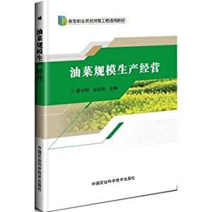 Rapeseed scale production and operation(Chinese Edition): HE CAI MING . GU YUN SONG ZHU