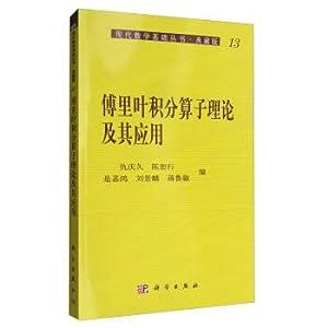 Modern Mathematics Basics Series ? Collector version: CHOU QING JIU