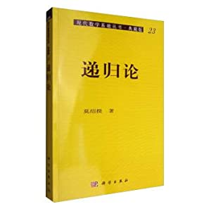 Modern Mathematics Basics Series ? Collector's Edition (23): Recursive theory(Chinese Edition):...