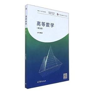 Advanced Mathematics (3rd edition) new form integration: CHEN RU BANG