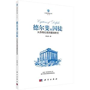 The Prisoner of Delphi: from Socrates to Einstein(Chinese Edition): LI QING ZHOU ZHU
