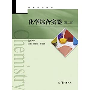 Chemical Synthesis Experiment (2nd edition) College textbooks(Chinese: XU JIA NING