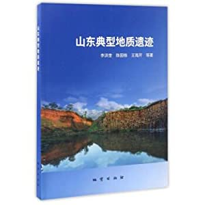 Typical geological relics of Shandong Province(Chinese Edition): LI HONG KUI