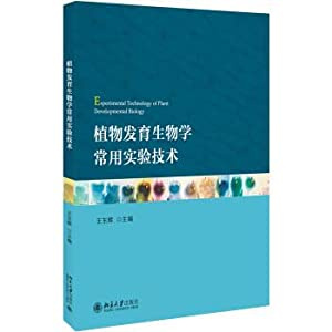 Common experimental techniques for plant development biology(Chinese Edition): WANG DONG HUI ZHU