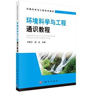 Environmental Science and engineering general knowledge Course(Chinese Edition): LU GUI NING . DANG...