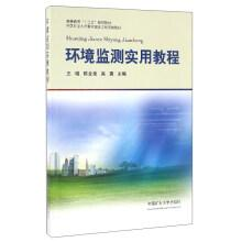 Practical course for environmental monitoring(Chinese Edition): WANG XIAO . CHEN JIN QUAN DENG BIAN