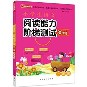 Primary school students ' Chinese reading ability ladder Test 80-grade(Chinese Edition): XU LIN...
