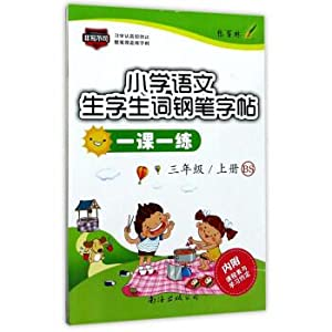 Primary Chinese vocabulary new words pen copybook: ZHANG BAI LIN