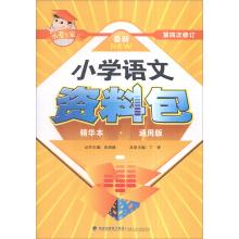 Primary language information Kit (the most recent 4th revision of this general edition)(Chinese ...