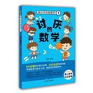 Tao Play Math (1)(Chinese Edition): MAI TIAN ZHU