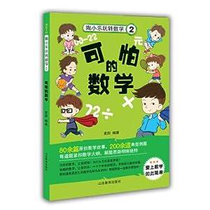 Tao Topsy Math (2) Terrible math(Chinese Edition): MAI TIAN ZHU