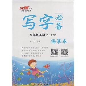 Writing Essentials: English (PEP in grade four)(Chinese Edition): WANG HAN HONG BIAN