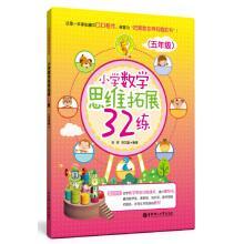 Elementary School Mathematics Thinking expands 32 practice (five grade)(Chinese Edition): LI HUI ZHU