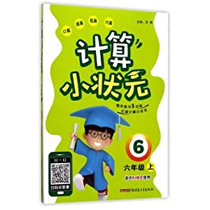 Calculate small champion (six grade suitable for RJ area use)(Chinese Edition): SU BO BIAN