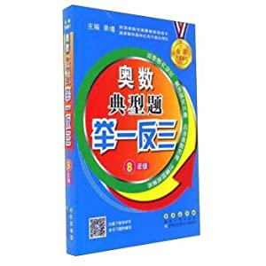 Analogy (new upgrade revision in eight grade)(Chinese Edition): DAN ZUN BIAN