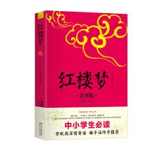 Primary and secondary school students must read: CAO XUE QIN