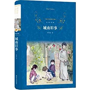 The Southern Old City (new edition) Classic translation forest(Chinese Edition): LIN HAI YIN ZHU