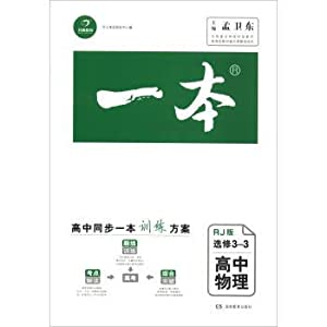 One: High school physics (optional 3-3 RJ version)(Chinese Edition): MENG WEI DONG . KAI XIN KAO ...