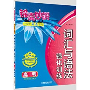 Jin sac Miao Jie Middle School English vocabulary and grammar: Intensive Training (5th edition of ...