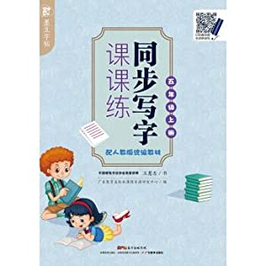 Copybook Synchronous Handwriting Class training with People's education edition textbook five ...