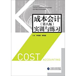 Cost Accounting (eighth edition) Training and practice(Chinese Edition): LI LUO JIA . LI YING CHAO ...