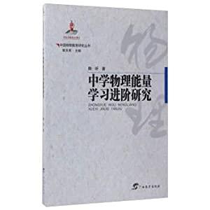 Advanced Study on Physics energy learning in: WEI XIN ZHU