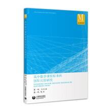 An international comparative study of high school: CAO YI MING