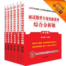 2018 Interview Questions: Situational Strain + interview: LI YONG XIN