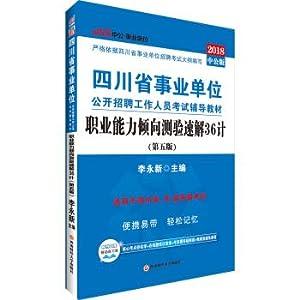 20.184 Sichuan Provincial Institutions open recruitment staff: LI YONG XIN
