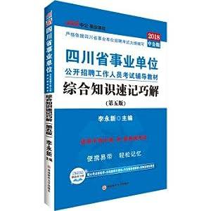 20.184 Sichuan Provincial institutions open recruitment of: LI YONG XIN