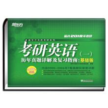 New Oriental (2018) Postgraduate English (i) Years of Truth and Review Guide: Basic edition(Chinese...