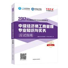 Intermediate economist 2017 textbook intermediate economist Business Administration professional ...
