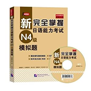 New complete mastery of Japanese proficiency test (N4 level) simulation (with MP3 CD)(Chinese ...