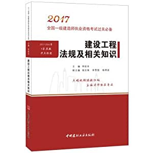 Construction engineering regulations and related knowledge ?: LI QING ZHOU